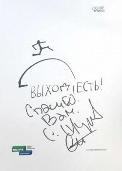 sergey_shnurov_0.jpg