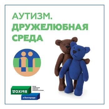 Благотворительный фонд выход аутизм